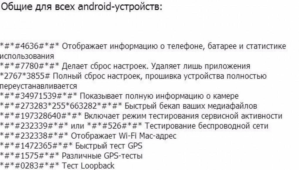 Секретные Коды На Телефоны Samsung - …