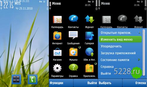 скачать Nokia 5228 темы скачать - фото 9